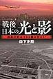 戦後日本の光と影 国民が安心できる国を作ろう!