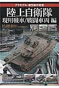 『プラモデル・模型製作教室 陸上自衛隊 現用戦車/戦闘車両編』マット・マクギネス