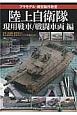 プラモデル・模型製作教室 陸上自衛隊 現用戦車/戦闘車両編