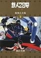 鉄人28号 少年<オリジナル版>復刻大全集 (3)