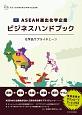 ASEAN進出化学企業ビジネスハンドブック