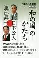 「和の国」のかたち 日本人への遺言PART2