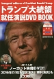 トランプ大統領就任演説DVD BOOK