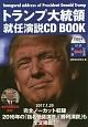 トランプ大統領就任演説CD BOOK