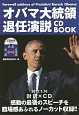 オバマ大統領退任演説CD BOOK