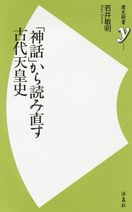 「神話」から読み直す古代天皇史