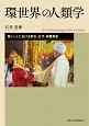 環世界の人類学 南インドにおける野生・近代・神霊祭祀