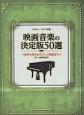 メロディー+ピアノ伴奏 映画音楽の決定版50選~往年の名作からアニメ映画まで~【中・上級者対応】
