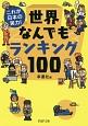 これが日本の実力!世界なんでもランキング100