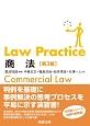 Law Practice 商法<第3版>