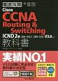 徹底攻略 Cisco CCNA Routing&Switching教科書 ICND2編 [200-105J][200-125J]V3.0対