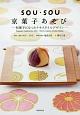 SOU・SOU 京菓子あそび 和菓子になったテキスタイルデザイン