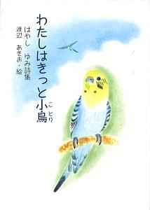 渡辺安芸夫『わたしはきっと小鳥 はやしゆみ詩集』