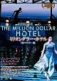 ミリオンダラー・ホテル HDマスター版