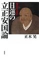 現代日本語訳 日蓮の立正安国論