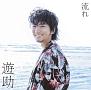 流れ(B)(DVD付)