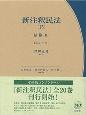 新・注釈民法 債権8 (15)