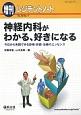 レジデントノート増刊 18-17 神経内科がわかる、好きになる 今日から実践できる診察・診断・治療のエッセンス