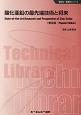 酸化亜鉛の最先端技術と将来<普及版> 新材料・新素材シリーズ