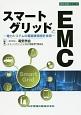 スマートグリッドとEMC-電力システムの電磁環境設計法- 設計技術シリーズ