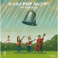 大人のJ-POPカレンダー 365 Radio Songs 6月 結婚
