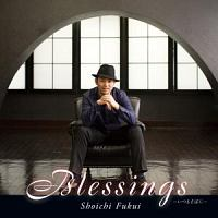 Blessings -いつもそばに-