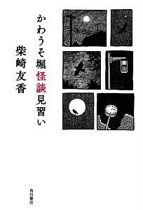 『かわうそ堀怪談見習い』柴崎友香