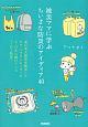 被災ママに学ぶちいさな防災のアイディア40 東日本大震災を被災したママ・イラストレーターが3・
