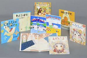 学研のベストセラー絵本 全9巻