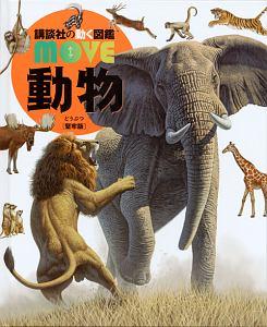 『動物<堅牢版> 講談社の動く図鑑MOVE』山極寿一