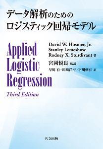 データ解析のためのロジスティック回帰モデル
