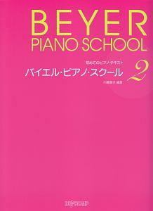 『初めてのピアノ・テキスト バイエル・ピアノ・スクール』内藤雅子