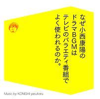 なぜ小西康陽のドラマBGMはテレビのバラエティ番組でよく使われるのか。