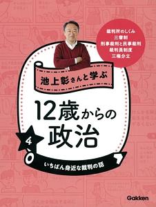 いちばん身近な裁判の話 池上彰さんと学ぶ12歳からの政治4