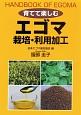 育てて楽しむ エゴマ 栽培・利用加工