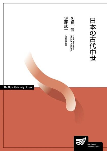 日本の古代中世
