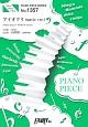 アイオクリ(movie ver.) by The STROBOSCORP(miwa、坂口健太郎らによる劇中バンド) ピアノソロ・ピアノ&ヴォーカル