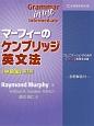 マーフィーのケンブリッジ英文法 中級編<第3版> コミュニケーションのための「使える」実用文法書