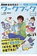 NHK基礎英語 CAN-DOチェック しっかりおさらい! 書き込み式ワークブック