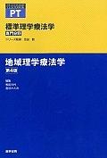 『地域理学療法学<第4版> 専門分野 標準理学療法学』奈良勲