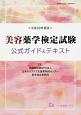 美容薬学検定試験 公式ガイド&テキスト 平成29年