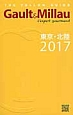 Gault&Millau 東京・北陸 2017 THE YELLOW GUIDE