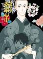 昭和元禄落語心中 -助六再び篇- Blu-ray BOX