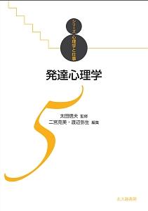 発達心理学 シリーズ心理学と仕事5