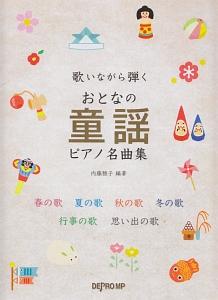 『歌いながら弾く おとなの童謡ピアノ名曲集』内藤雅子