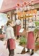 キッチン・ミクリヤの魔法の料理 決断のナポリタン (2)