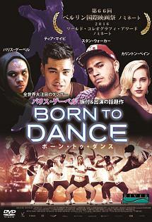 ボーン・トゥ・ダンス