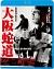 大阪蛇道[KIXF-4060][Blu-ray/ブルーレイ] 製品画像