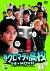 魁!!クロマティ高校THE☆MOVIE[KIBF-4258][DVD] 製品画像