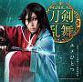 ユメひとつ(予約限定盤C)(DVD付)
